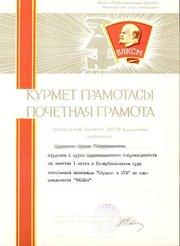 A diploma awarded in the Republic Student Olympiads, in the ,
