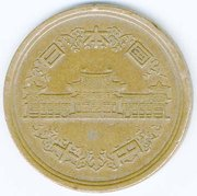 Japanese 10 yen coin (obverse) showing Phoenix Hall of